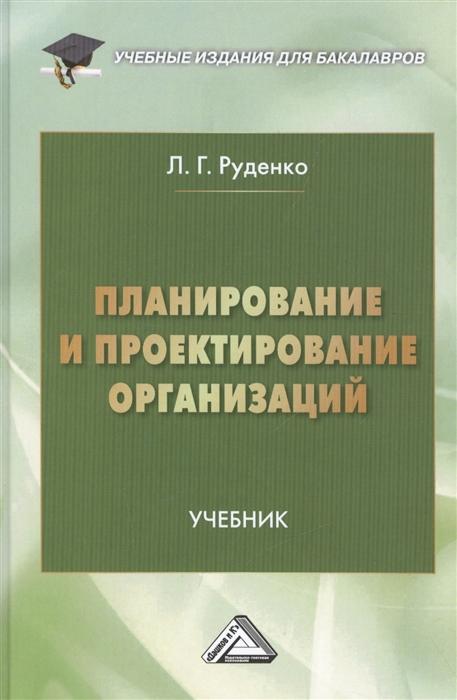 Руденко Л. Планирование и проектирование организаций Учебник цена