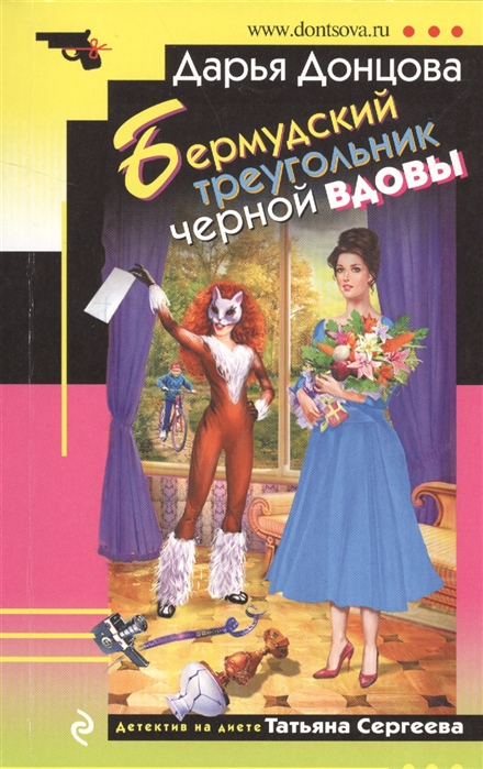 цена Донцова Д. Бермудский треугольник черной вдовы онлайн в 2017 году