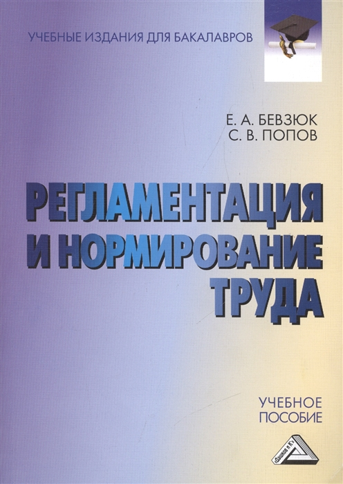 Регламентация и нормирование труда Учебное пособие
