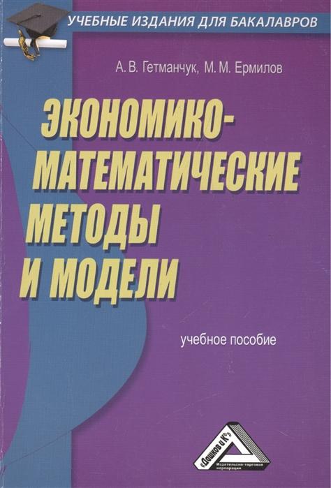 Экономико-математические методы и модели Учебное пособие