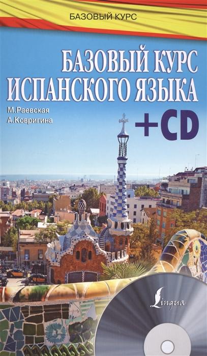 Базовый курс испанского языка CD