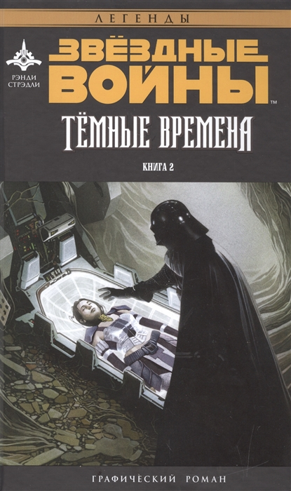 Стрэдли Р. Звездные Войны Темные времена Книга 2 Графический роман