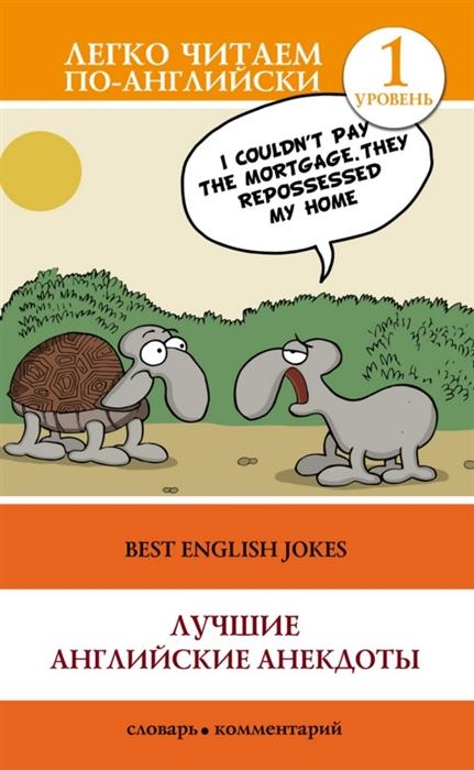 Миронова Н. (ред.) Лучшие английские анекдоты Best English Jokes 1 уровень отсутствует best english jokes лучшие английские анекдоты