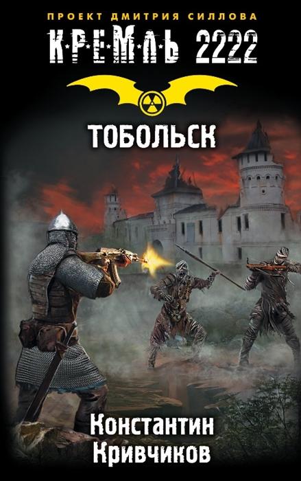 цена Кривчиков К. Кремль 2222 Тобольск онлайн в 2017 году