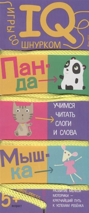 Игры со шнурком Учимся читать слоги и слова IQ игры для детей от 5 лет цены