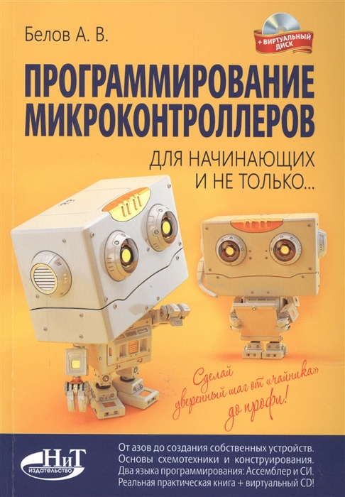 Белов А. Программирование микроконтроллеров для начинающих и не только