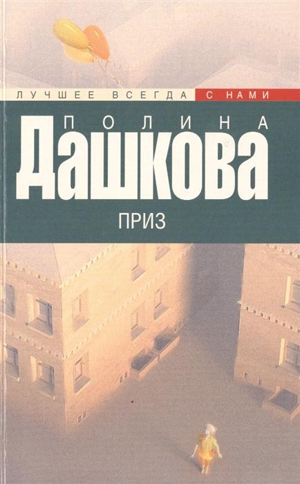 Дашкова П. Приз