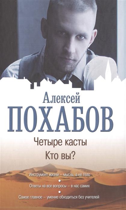 Похабов А. Четыре касты Кто вы