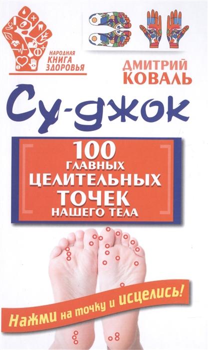 Коваль Д. Су-джок 100 главных целительных точек нашего тела дале роже энциклопедия целительных точек