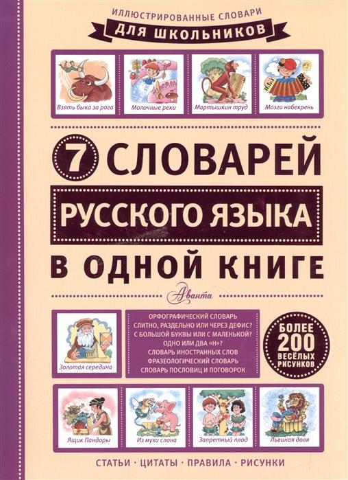 Недогонов Д. 7 словарей русского языка в одной книге цена