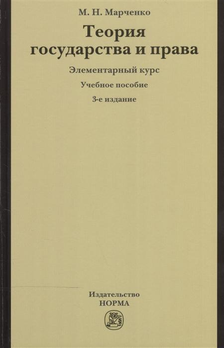 Марченко М. Теория государства и права Элементарный курс Учебное пособие недорого