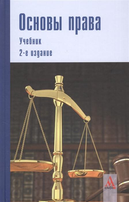 Основы права Учебник