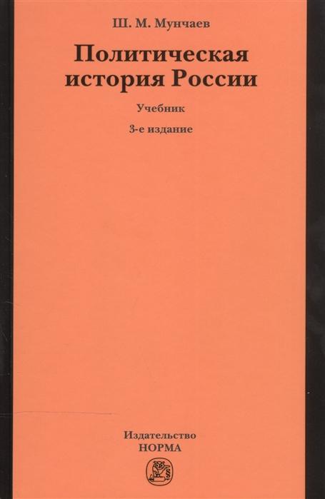 Политическая история России От образования русского централизованного государства до начала XXI века Учебник