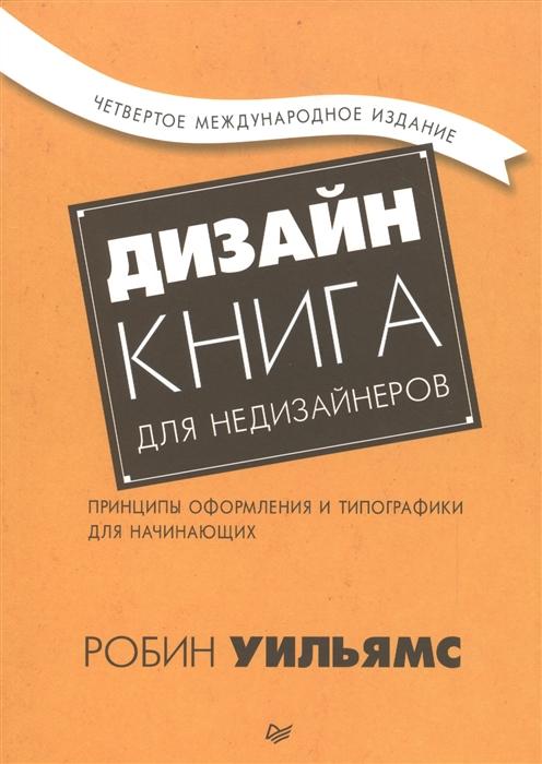 Уильямс Р. Дизайн Книга для недизайнеров цены онлайн
