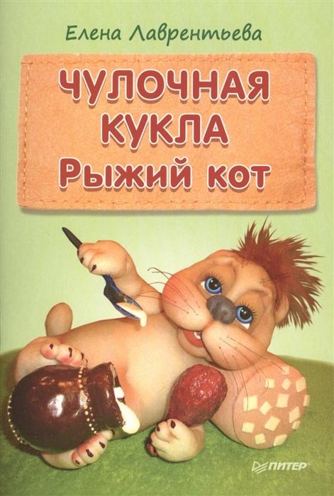 Лаврентьева Е. Чулочная кукла Рыжий кот лаврентьева е чулочная кукла ангел