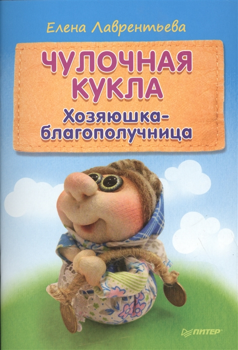 Лаврентьева Е. Чулочная кукла Хозяюшка-благополучница цена