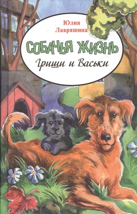 Лавряшина Ю. Собачья жизнь Гриши и Васьки ашкенази л собачья жизнь