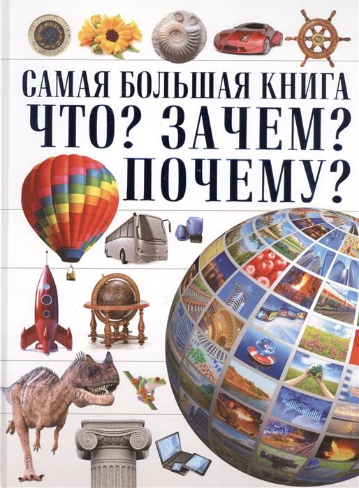 Ермакович Д., Жабцев В. Что Зачем Почему кошевар д что когда зачем почему