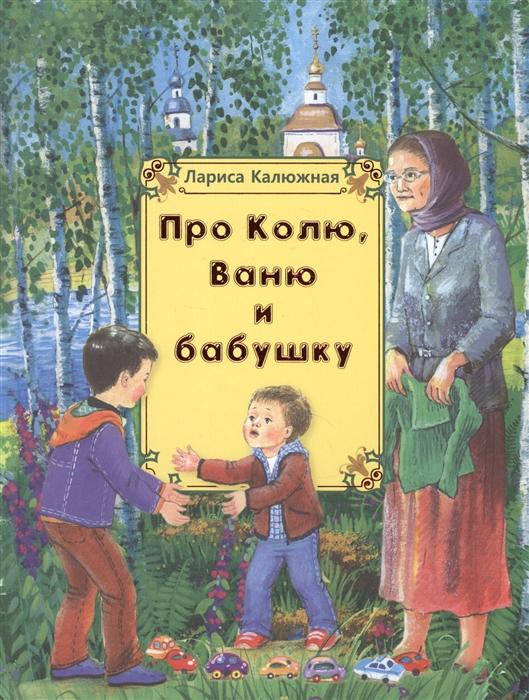 Калюжная Л. Про Колю Ваню и бабушку Рассказы
