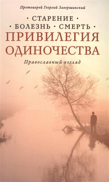 Завершинский Г. Привелегия одиночества Старение болезнь смерть Православный взгляд цена
