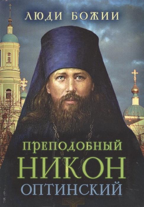 Рожнева О. (сост.) Преподобный Никон Оптинский