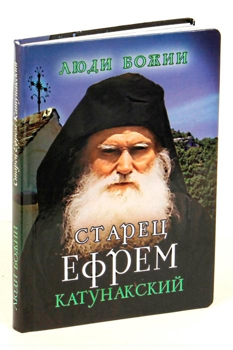 Рожнева О. (сост.) Старец Ефрем Катунакский
