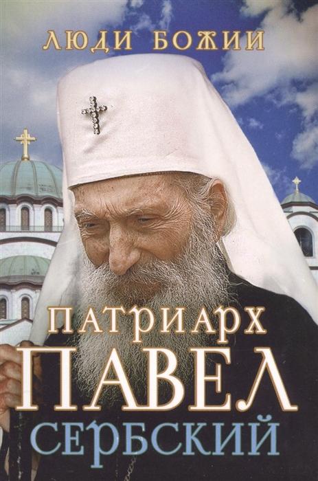 Рожнева О. (сост.) Патриарх Павел Сербский