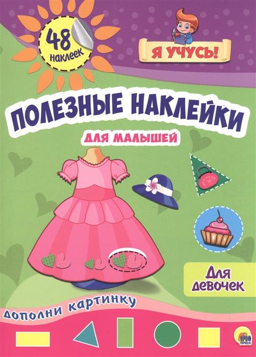 Купить Полезные наклейки для малышей Для девочек 48 наклеек, Проф-пресс, Книги с наклейками