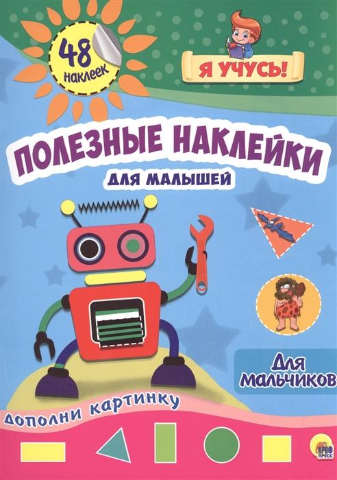 Полезные наклейки для малышей Для мальчиков 48 наклеек