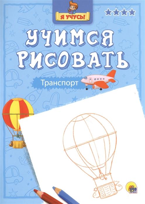 Скворцова А. (ред.) Учимся рисовать Транспорт