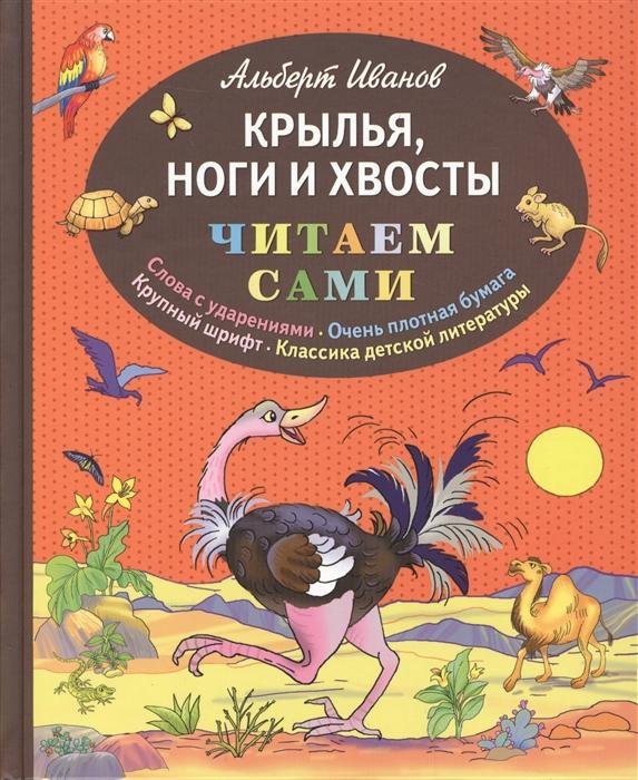 Иванов А. Крылья ноги и хвосты цена