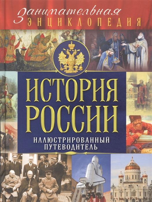 Шарковский Д., Вилков М. История России иллюстрированный путеводитель
