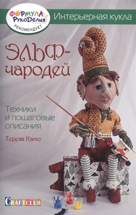 Като Т. Интерьерная кукла Эльф-чародей Техники и пошаговые описания тереза като интерьерная кукла сказочная фея техники и пошаговые описания