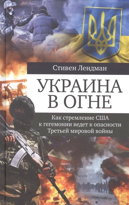 Лендман С. Украина в огне лека нестерова украина в огне – 2014 стихи ипроза