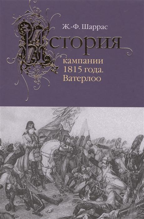 История кампании 1815 года Ватерлоо