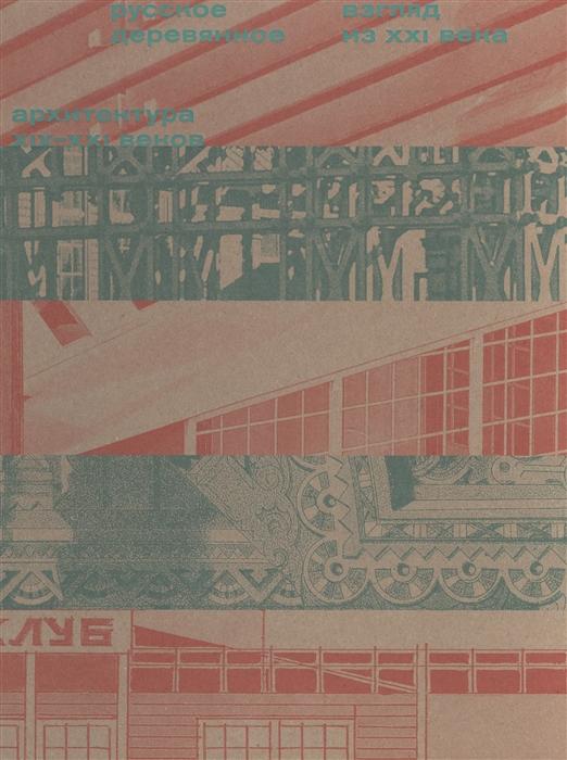 Русское деревянное Взгляд из XXI века Архитектура XIX-XXI веков
