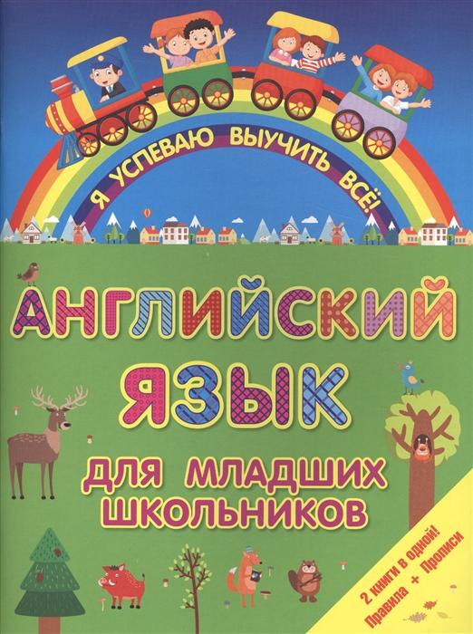 Анашина Н. (ред.) Английский язык для младших школьников 2 книги в одной Правила Прописи соснина н ред в лесу