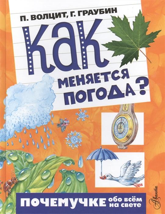Купить Как меняется погода, АСТ, Первые энциклопедии для малышей (0-6 л.)