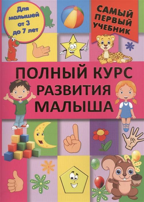 Ермакович Д. Полный курс развития малыша Для малышей от 3 до 7 лет ермакович д полный курс развития малыша для малышей от 3 до 7 лет