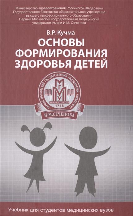 Кучма В. Основы формирования здоровья детей Учебник жданова л ред основы формирования здоровья детей учебник