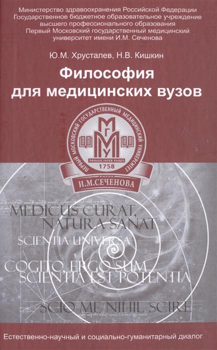 Хрусталев Ю., Кишкин Н. Философия для медицинских вузов Учебное пособие