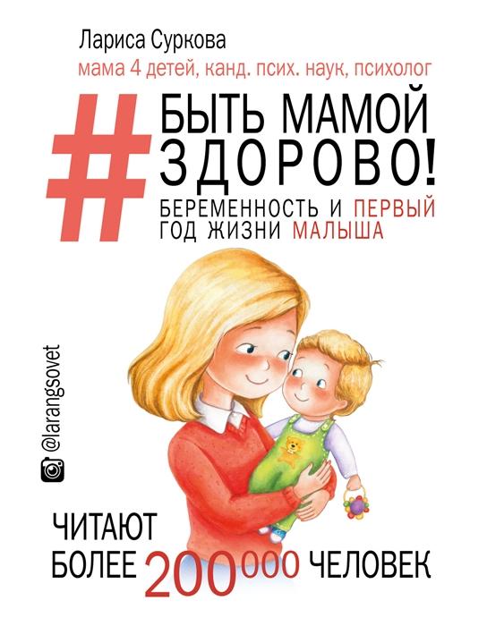 Суркова Л. Быть мамой здорово Беременность и первый год жизни малыша цена