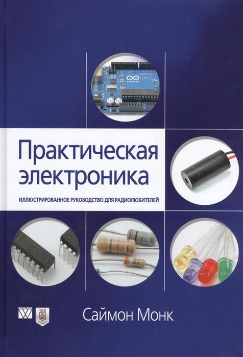 Монк С. Практическая электроника Практическое руководство для радиолюбителей