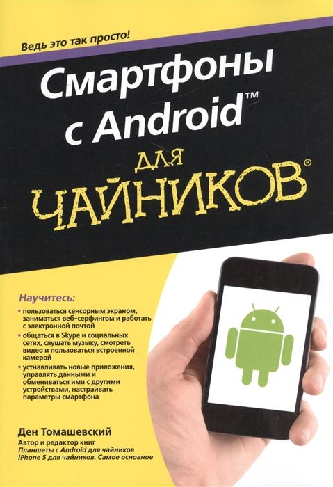 Томашевский Д. Смартфоны с Android для чайников