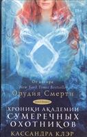 Хроники Академии Сумеречных охотников. Книга вторая