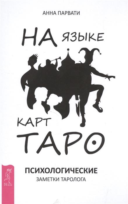 Парвати А. На языке карт Таро Психологические заметки астролога анна парвати на языке карт таро психологические заметки таролога