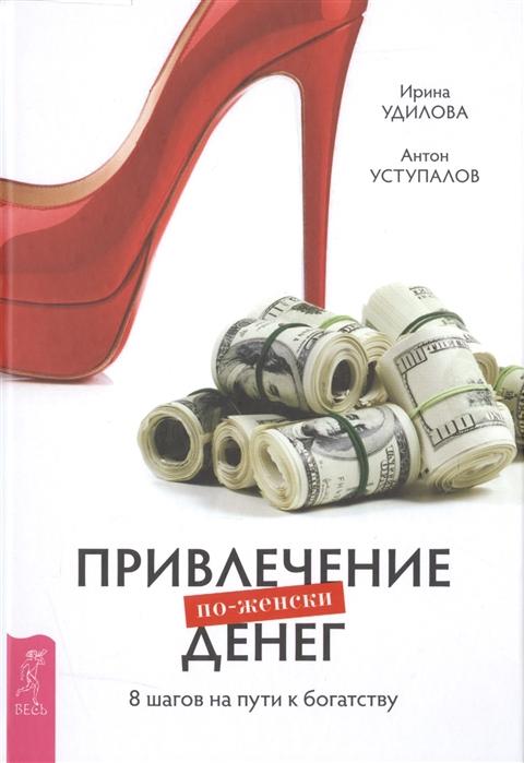 Удилова И., Уступалов А. Привлечение денег по-женски 8 шагов на пути к богатству труси женски