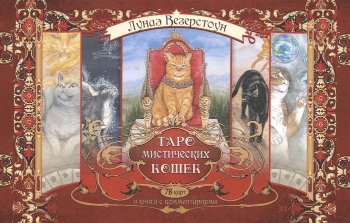 Везерстоун Л. Таро мистических кошек 78 карт комплект из 1 книги карты л робертсон лунаэ везерстоун перевернутые карты таро таро кошек комплект из 2 х книг