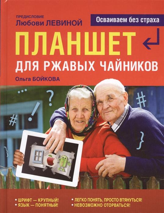 Бойкова О. Планшет для ржавых чайников планшет