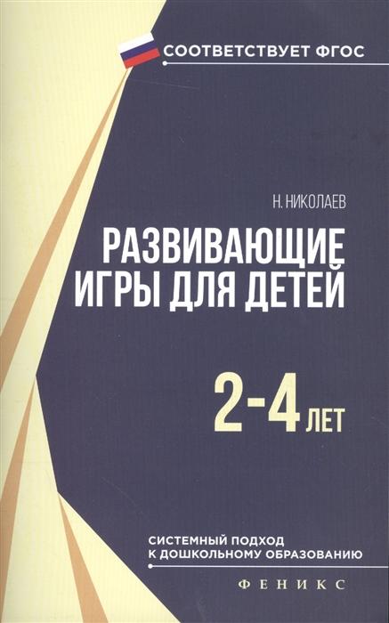 Николаев Н. Развивающие игры для детей 2-4 лет развивающие игры для детей 4 5 лет